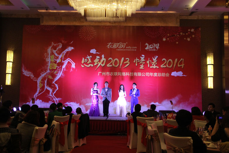2013第二屆備貨節開幕儀式