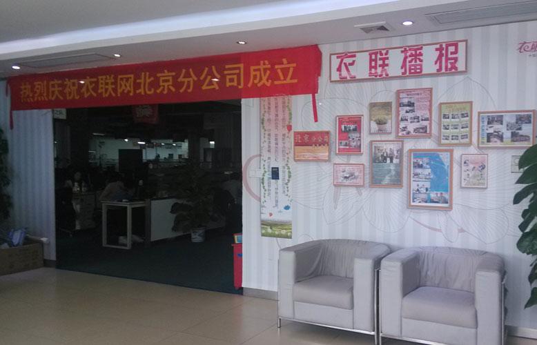 衣聯網廣州總公司前臺 圖2